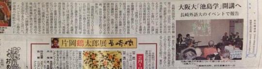 池島カフェ新聞a